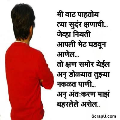 love sms in marathi