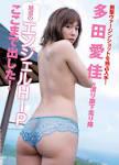 「多田愛佳+エロ」の画像検索結果