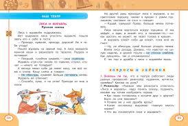 Система учебников Перспектива Климанова Л Ф Виноградская Л  Часть 2