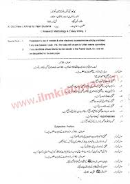 university of balochistan ma msc islamiyat paper research university of balochistan ma msc islamiyat paper research methodology essay writing past paper 2011