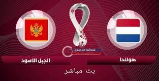 يلا شوت يوتيوب .. بث مباشر مشاهدة مباراة هولندا و الجبل الأسود بث مباشر  اليوم 04-09-