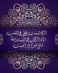 الرحمه ايضـــــا في اللســـان أقوال و كلمات و حكم و مواعظ