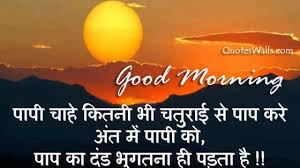 Good Morning Images In Hindi सपरभत क