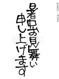 暑中お見舞い申し上げます 手書き文字 ベクター 挨拶のイラスト素材 Pixta