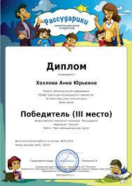 Дипломы Для Детей yourt Дипломы Для Детей Шаблоны Чистые