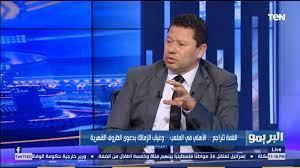 قناة TEN | رضا عبد العال: الأهلي خد الدوري والماتش ملوش قيمة عشان كدا  الزمالك ماراحش #البريمو |