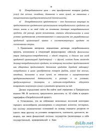 регулирование договора потребительского кредита Правовое регулирование договора потребительского кредита