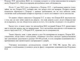 Заявление в полицию прокуратуру по факту мошенничества образец  Образец заявления о мошенничестве в полицию 2