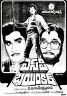 Akkineni Nageshwara Rao SP Bhayankar Movie