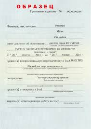 Центр дополнительного образования ЮИМ Краснодар Антикризисное  Диплом о профессиональной переподготовке приложения