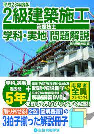 二 級 建築 施工 管理 技士