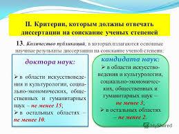 Презентация на тему Лямзин Михаил Алексеевич профессор д п н  31 ii Критерии