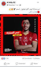 أكرم توفيق نسر مباراة الأهلي والمقاولون العرب - اليوم السابع