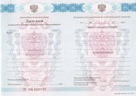 Начальное профессиональное образование msk diplom org Диплом училища ТУ ПТУ в Москве