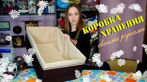 <b>Коробка для хранения</b> своими руками -- Лиза Коробкова - YouTube
