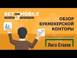 Мобильная регистрация в букмекерские конторы