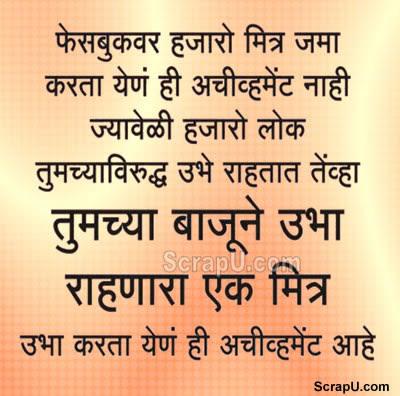 facebook shayari images marathi