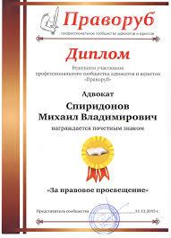 Квалификация Адвокат в Новосибирске Диплом проекта Праворуб ру 2015 год