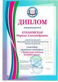 БОУ СОШ № Главная страница Диплом директора Кунаковской М А