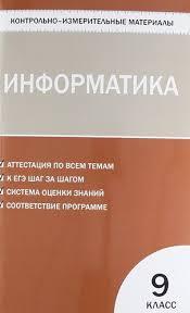 Контрольно измерительные материалы Информатика класс  Купить Соловьёва М В Контрольно измерительные материалы Информатика 9 класс