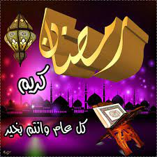 تهنئة رمضان 2021 تويتر - اجمل عبارات تهنئة رمضان تويتر 2021 - تغريدات عن  شهر رمضان