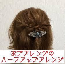 ショートボブの横の髪が届かない時のハーフアップアレンジ カワイイ