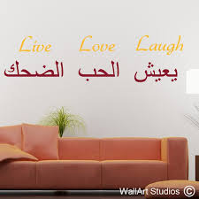 ic and arabic wall art stickers at wallart studios we cater for everyone our ic or arabic is new and we are constantly designing new