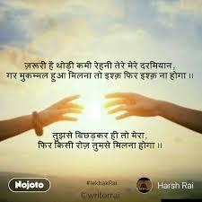 Sad Quotes In Hindi Lekhakrai Nojotoquote Separ Nojoto