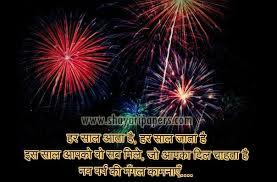 best 2021 happy new year shayari in