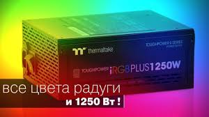 Обзор <b>блока питания Thermaltake Toughpower</b> iRGB Plus 1250W ...