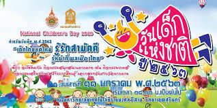 กิจกรรมวันเด็กแห่งชาติ ประจำปีพุทธศักราช 2563