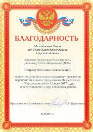 Дипломы и сертификаты Компании Феликс Благодарность
