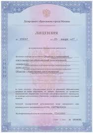 Профессиональная переподготовка правовое обеспечение национальной  Правовое обеспечение национальной безопасности Лицензия титул