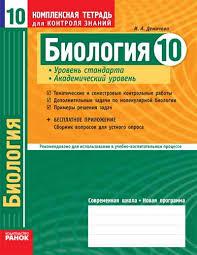 rozetka ua Биология класс академический уровень  Биология 10 класс академический уровень Комплексная тетрадь для контроля знаний Демичева