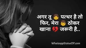 Best100 दल क छ लन वल Sad Quotes In Hindi