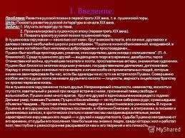 Презентация на тему План реферата В ведение А Мицкевич  3 1