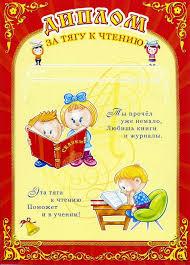 Грамоты Для детей  Грамоты для детей Диплом за тягу к чтению