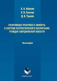 Книга Как работать над диссертацией Новиков А Читать онлайн  Позитивные практики и эффекты в системе патриотического воспитания граждан Свердловской области