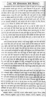 essay on summer vacation for class in hindi