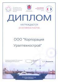 Дипломы и награды Диплом за участие в Международном форуме Российский промышленник