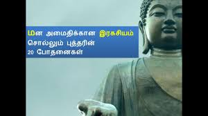 It gives a continuous history from the date vijayan from bengal ( india ) landed in sri lanka. Buddha Quotes In Tamil By Quotes In Tamil