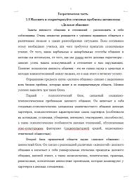 Контрольная Задачи психологии делового общения Вариант  Предмет основные категории и задачи психологии делового общения Вариант 1 05 05 11