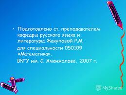 Презентация на тему ФУНКЦИОНАЛЬНЫЕ СТИЛИ РУССКОГО ЯЗЫКА  2 Подготовлено