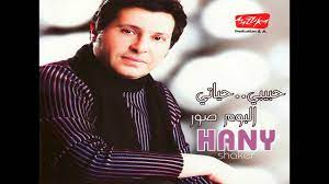 هاني شاكر رحماكي | Hany Shaker Rohmaky - YouTube