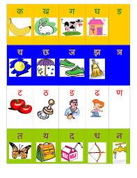 Hindi Alphabet Varnamala Chart Free Print At Home Hindi