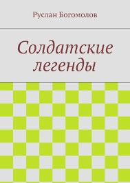 """""""<b>Солдатские легенды</b>"""" — купить в интернет-магазине OZON с ..."""