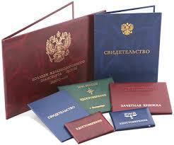 Дипломы аттестаты удостоверения свидетельства  Купить удостоверение или свидетельство в Красноярске