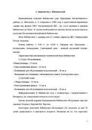 Отчет по производственной практике в Надеждинской сельской  Отчёт по практике Отчет по производственной практике в Надеждинской сельской библиотеке филиал МБУ Пестречинской