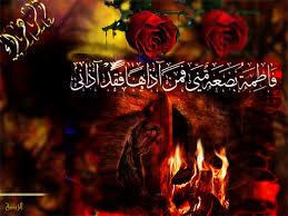 استشهاد فاطمه الزهراء علیها السلام