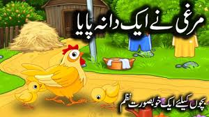 cartoon story for kids in urdu hindi murghi nay eik dana paya song